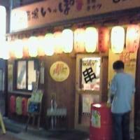 神奈川・相模原にある串揚げ居酒屋『串酒場 いっぽ』