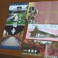 雨の東福寺から三十三間堂へ