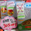 超軽量チェーンに換えるチャンス!KMCx11SLが30%OFF!!!