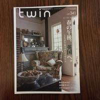 本日発売! 栃木県の地域密着型情報誌 twin 「月刊ツイン 4月号」に掲載されました (表紙もです!!)