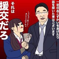 前文科省事務次官・エロオヤジ前川喜平