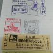 道の駅 関東の旅