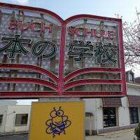 米子市今井書店本の学校の桜状況