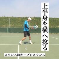 ボレー  身体の近いところで打つ片手バックボレーのコツ   〜才能がない人でも上達できるテニスブログ〜