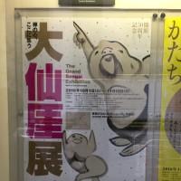 大仙厓展 at 出光美術館