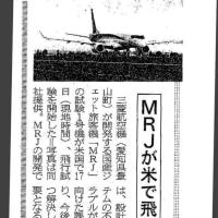 国産初のジェット旅客機・MRJは6回目の納期延期?三菱航空機は開発のスケジュール管理がお粗末すぎる