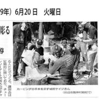 龍神チェンソーカービング倶楽部講習会関連 新聞記事