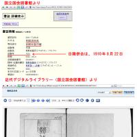 韓国では最古の国語辞典『朝鮮語辞典』より古い日本の所蔵