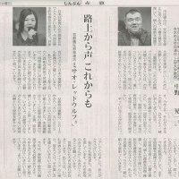 #akahata 日本共産党第27回大会来賓挨拶/市民連合・反原連・全商連・・・今日の赤旗記事