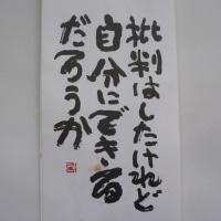 いのちの詩人 ・ 相田みつを 【自らを省みる】