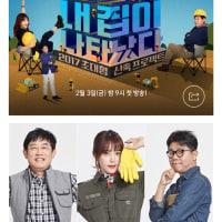 JTBC『我が家が現れた』~1回のゲストは、クォン・サンウ - ハン・ジミン - チャン・ヒョク
