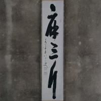 詩仙堂 茶室:残月軒の掛け軸「麻三斤(ま さんきん)」