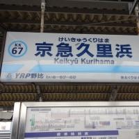 「京急久里浜駅+リラックマ」