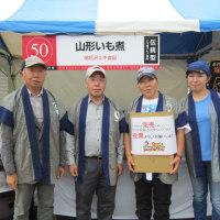 糸魚川国際グルメフェスティバル(山形いも煮)