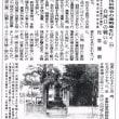 松宮輝明・戊辰戦争の激戦地を行く(34)