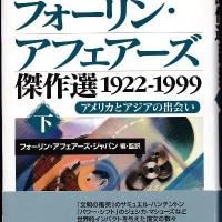 Z・ブレジンスキー 『世界はこう動く 21世紀の地政戦略ゲーム』 1998 日本経済新聞社1-2