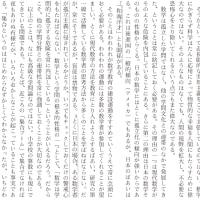 上智大学・外国語学部・国語 1