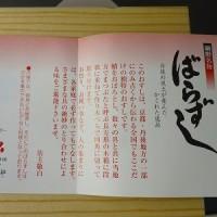 京丹後網野名物「ばらずし」