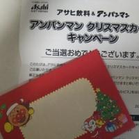 アサヒ アンパンマン クリスマスカード キャンペーン