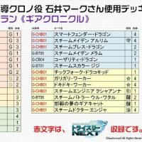 [VG情報]まとめと月ブシ1月号フラゲ☆