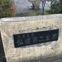 弘道2丁目 弘道第二公園