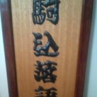 駒込落語会の看板