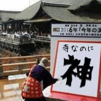 2016年「今年の漢字1字」大予想!