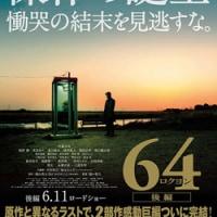 映画 64 ロクヨン 後編