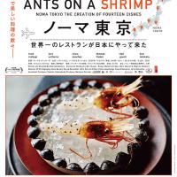 『ノーマ東京 世界のレストランが日本にやってきた』
