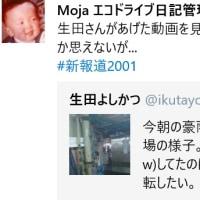 【新報道2001】築地の耐震や衛生問題ってちゃんと取り上げてる?(160828)