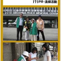 広島・広島 JR広島駅前周辺にて171PR・清掃活動