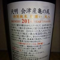 最近飲んだ日本酒 奈良萬/天明・亀の尾/天寿