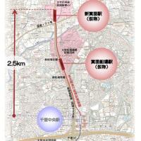 2020年北大阪急行延伸!新駅は「新箕面駅」、「箕面船場駅」です!