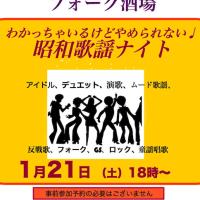 1月21日(土)大好評、昭和歌謡ナイト!!