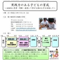 岐阜市立加納小学校 中間研究発表会