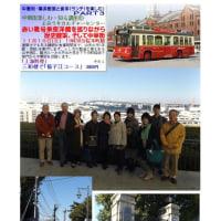 第11回 赤い靴号乗車洋館を巡りながら歴史散策、そして中華街 中華街楽しむ・知る講座⑪