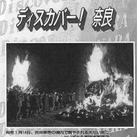 茅原のトンド(毎日新聞「ディスカバー!奈良」第1回)