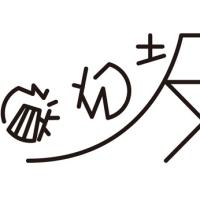 「地名設計」町田、藤沢、台北、道玄坂、日光(タイポグラフィー)