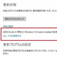 Windows10の次期アップデート(Creators Update)