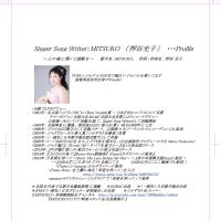 ☆Singer Song Writer『MITSUKO最新Profile』