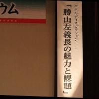 「勝山左義長、文化シンポジゥム」楽しい催しでした。