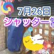 7月26日マスター店でエアコン修理した後飲むよ。