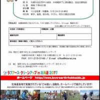 【札幌5/28】「ラブアースの森づくり in札幌」開催します