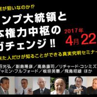 韓国籍の男ら4人が、福岡空港から持って出国しようとした「7億円以上の多額の現金」は、大物政治家の「裏金」?