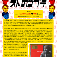 管楽器専門誌『poco a poco 11月 コラム:オトのツブテ 第17回の仕事』