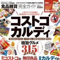 【掲載】MONOQLO 食品雑貨完全ガイド
