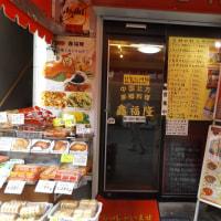 北方家郷料理をうったいる、鑫幅隆。飲み物も安いので、チョイのみでよく利用する店でもある。