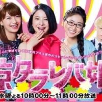 大島優子、吉高由里子、榮倉奈々主演の東京タラレバ娘 アラサー独身女の恋・・・