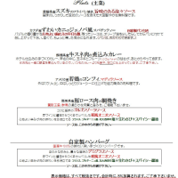 10/18(火)平日ランチメニュー