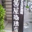 茜屋つながり Part.20 茜屋珈琲店